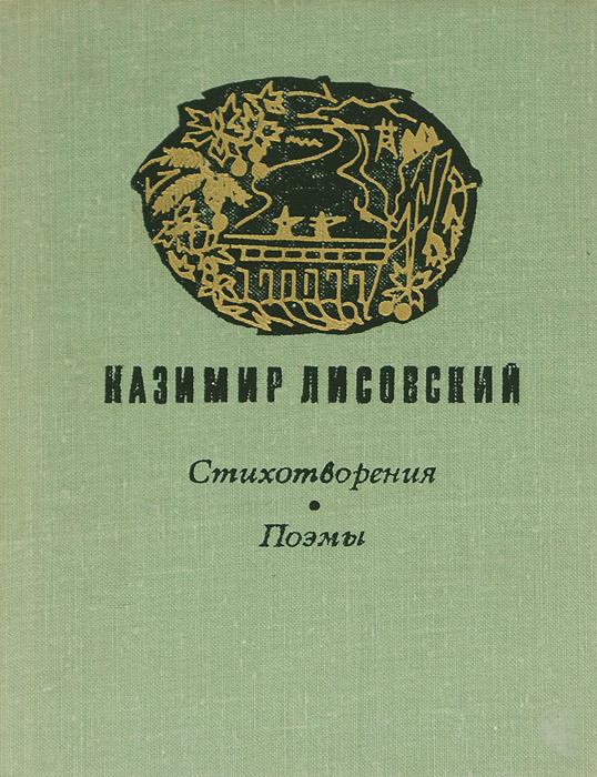 Казимир Лисовский. Стихотворения. Поэмы