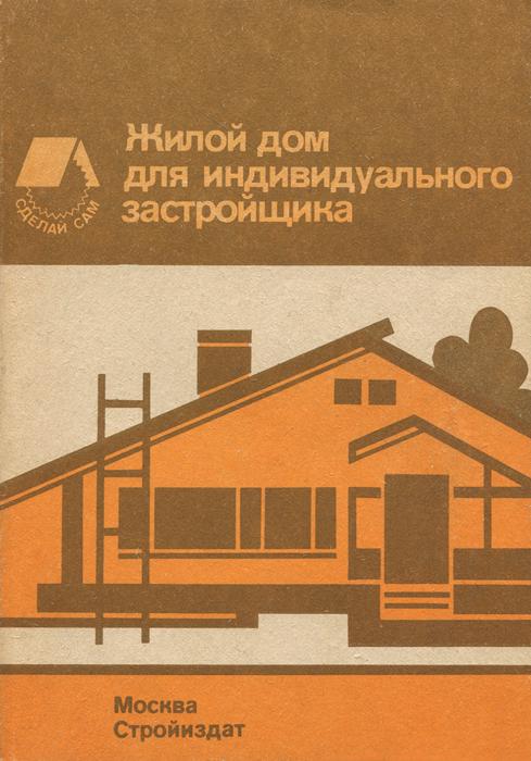 Жилой дом для индивидуального застройщика