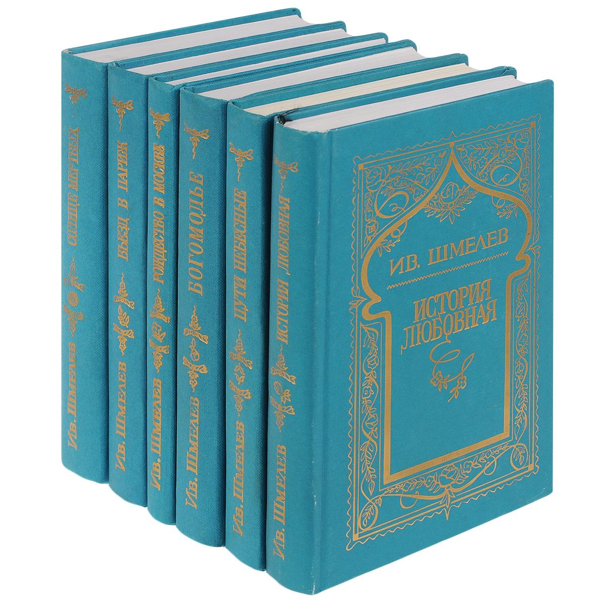 Ив. Шмелев. Собрание сочинений в 5 томах + дополнительный том (комплект из 6 книг)