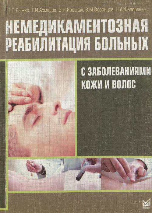 Немедикаментозная реабилитация больных с заболеваниями кожи и волос