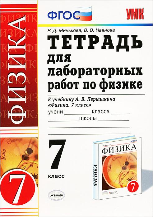 Физика. 7 класс. Тетрадь для лабораторных. К учебнику А. В. Перышкина ( 978-5-377-10076-8, 978-5-377-10779-8 )