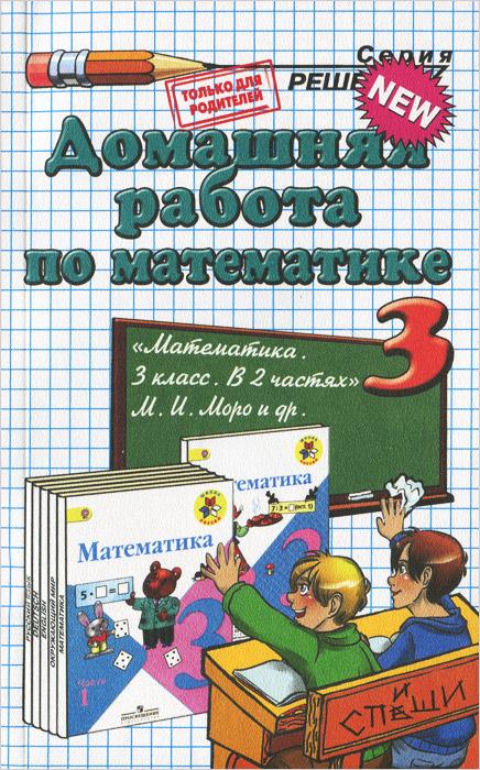 Математика. 3 класс. Домашняя работа ( 978-5-9905741-4-4 )