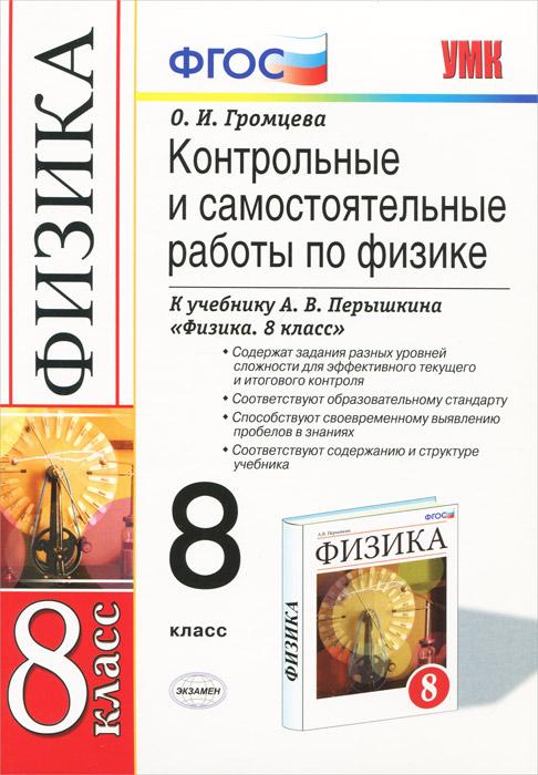 Физика. 8 класс. Контрольные и самостоятельные работы к учебнику А. В. Перышкина ( 3, 978-5-377-09550-7 )