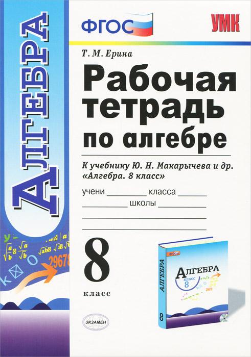 Алгебра. 8 класс. Рабочая тетрадь к учебнику Ю. Н. Макарычева и др.