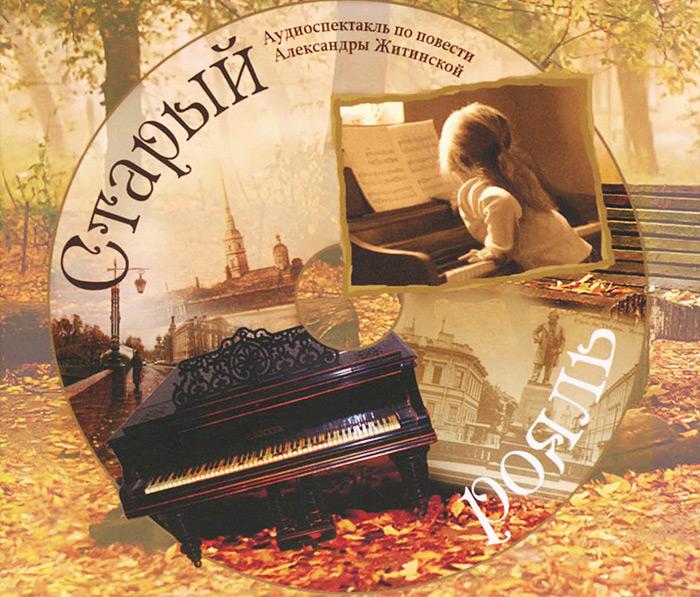 Старый рояль. Аудиоспектакль по повести А. Житинской (аудиоспектакль MP3 на CD)
