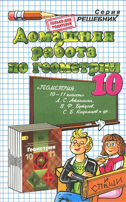 Геометрия. 10 класс. Домашняя работа к учебнику Л. С. Атанасяна, В. Ф. Бутузова, С. Б. Кадомцева и др. ( 978-5-906767-03-5 )