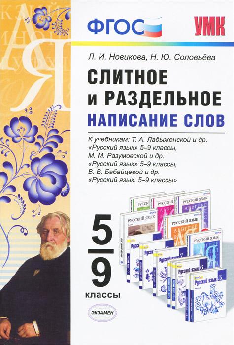Слитное и раздельное написание слов. 5-9 классы. К учебникам Т. А. Ладыженской, М. М. Разумовской, В. В. Бабайцевой и др. ( 978-5-377-09080-9 )