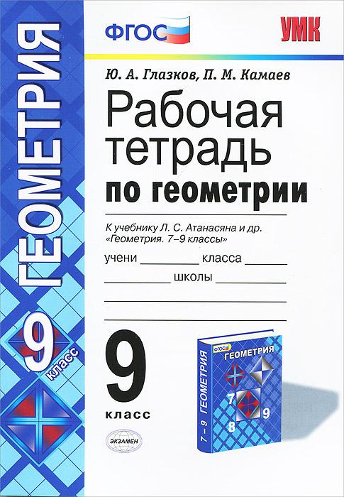 Геометрия. 9 класс. Рабочая тетрадь. К учебнику Л. С. Атанасяна и др. ( 978-5-377-09198-1 )