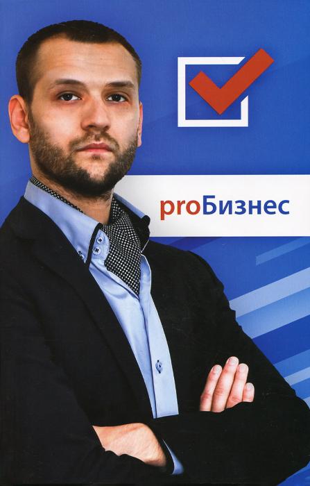 proБизнес ( 978-5-91775-208-2 )