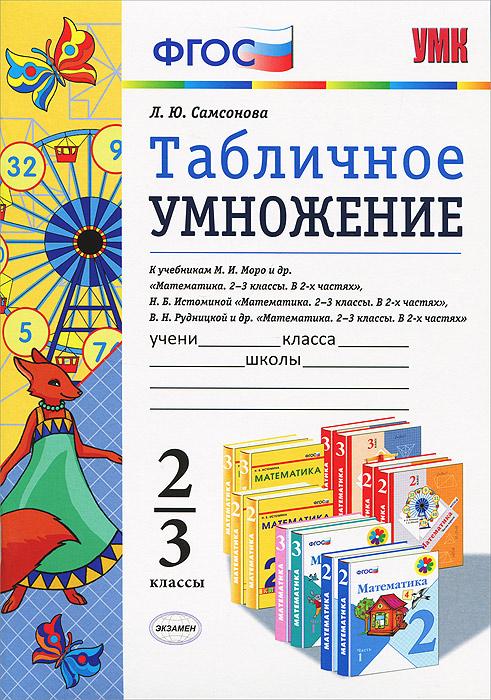Табличное умножение. 2-3 классы. К учебникам М. И. Моро и др., Н. Б. Истоминой, В. Н. Рудницкой и др. ( 978-5-377-09161-5 )