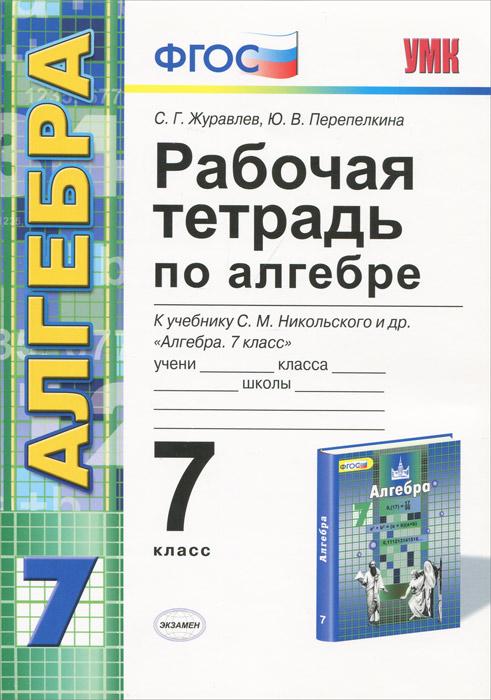 Алгебра. 7 класс. Рабочая тетрадь. К учебнику С. М. Никольского и др. ( 9785377102908 )