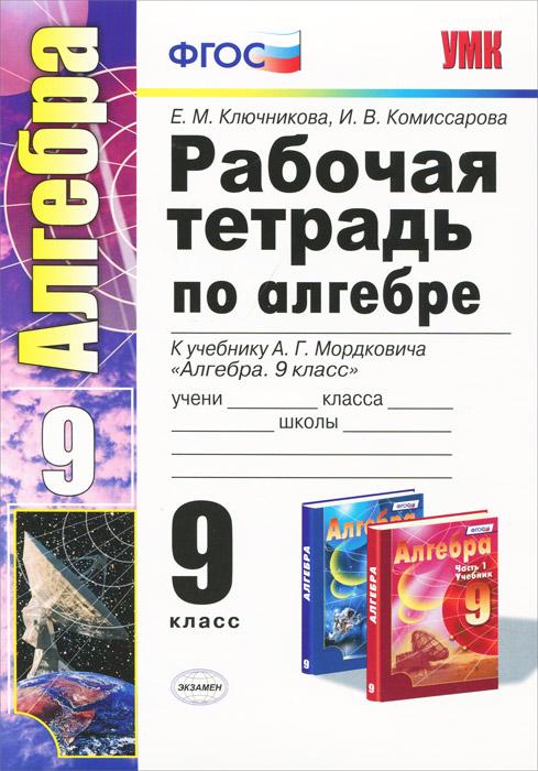 Алгебра. 9 класс. Рабочая тетрадь. К учебнику А. Г. Мордковича ( 978-5-377-08937-7 )