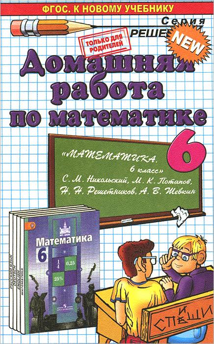 Математика. 6 класс. К учебнику С. М. Никольского ( 978-5-906767-37-0 )