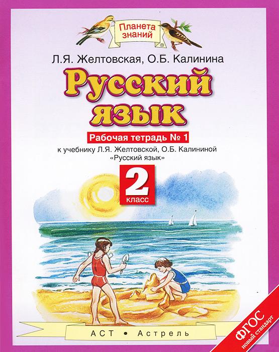 Дз по русскому языку 3 класс л.я желтовская