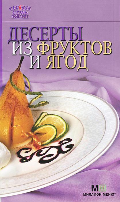 Десерты из фруктов и ягод ( 978-5-271-39957-2, 978-5-271-39957-2 )