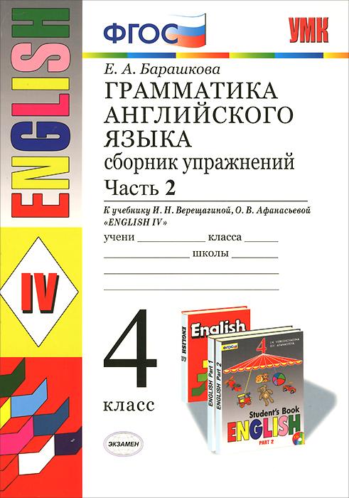 Английский язык. 4 класс. Грамматика. Сборник упражнений. Часть 2. К учебнику И. Н. Верещагиной, О. В. Афанасьевой