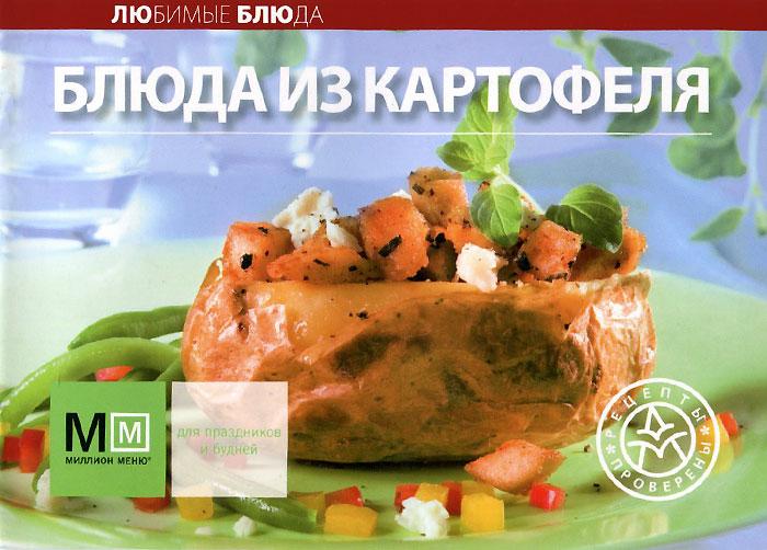 Блюда из картофеля ( 978-5-8029-2604-8 )