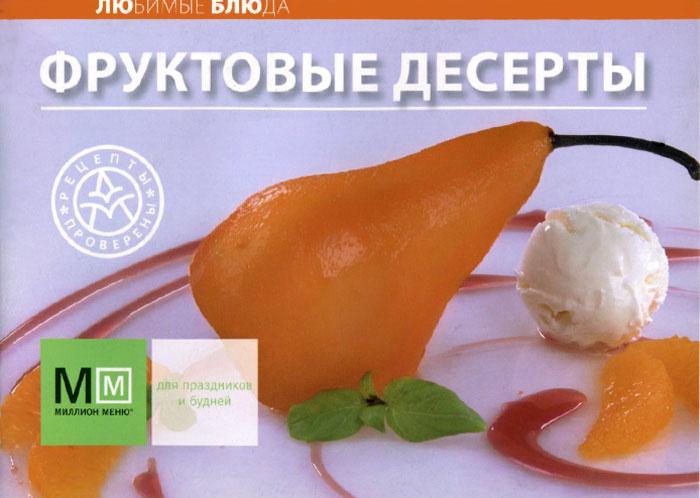 Фруктовые десерты ( 978-5-8029-2590-4 )