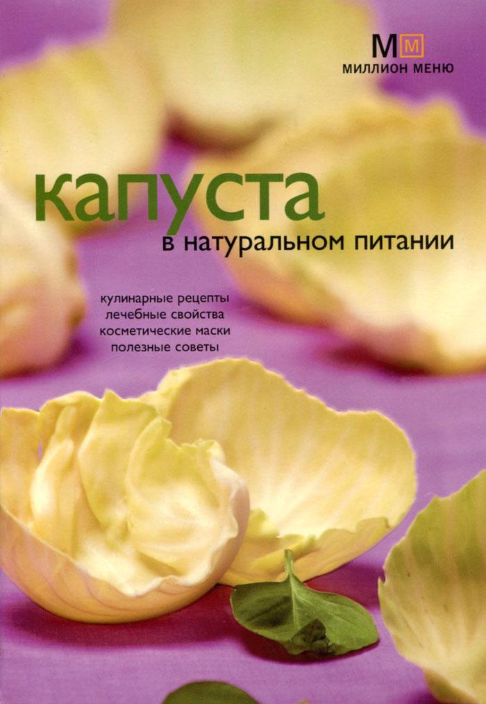 Капуста в натуральном питании ( 978-5-8029-2134-0 )
