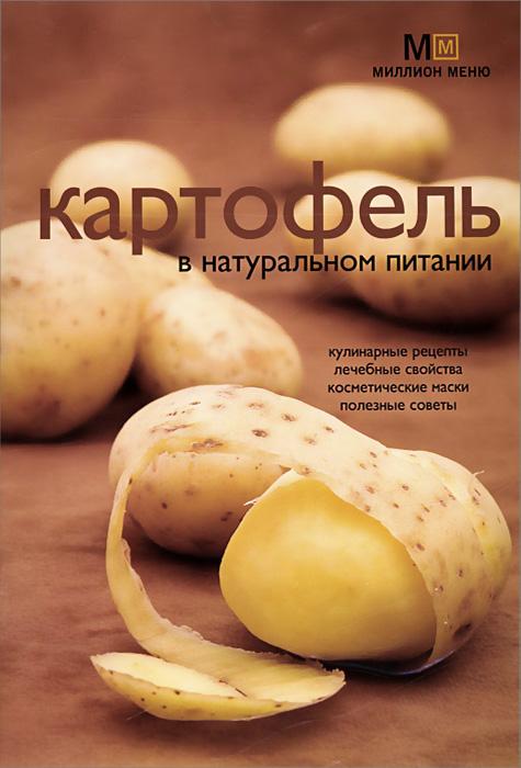 Картофель в натуральном питании ( 978-5-8029-2135-7 )