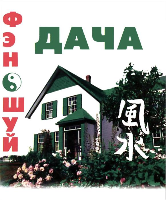 Фэн-Шуй. Дача ( 5-17-039445-4 )