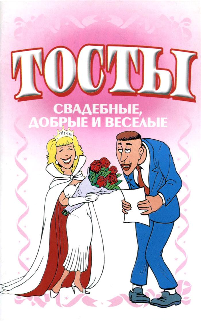 Тосты. Свадебные, добрые и веселые ( 978-985-16-3186-1 )
