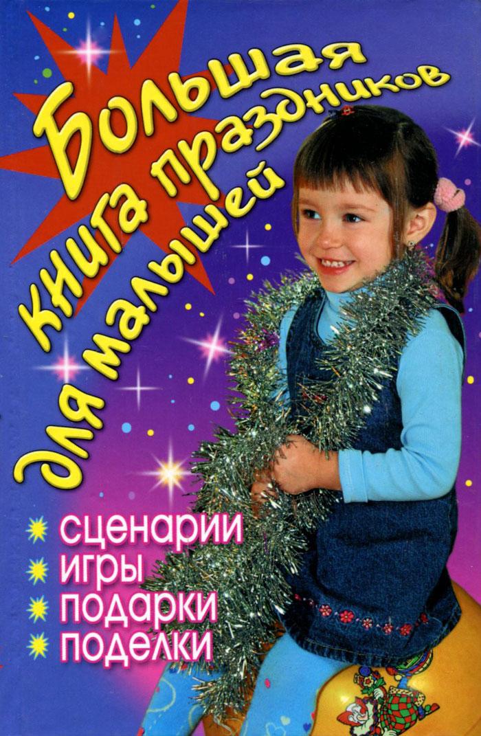 Большая книга праздников для малышей. Сценарии, игры, подарки, поделки ( 978-5-7797-0952-1 )
