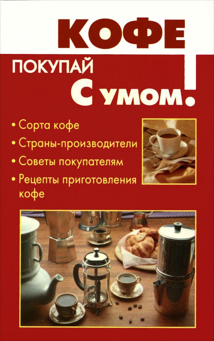 Кофе ( 978-5-17-031156-9 )