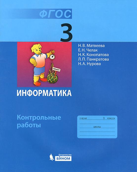 Информатика. 3 класс. Контрольные работы ( 978-5-9963-1132-3 )