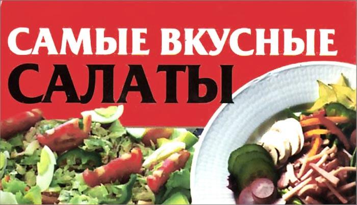 Самые вкусные салаты ( 978-5-17-035956-1, 978-985-16-11360-7 )