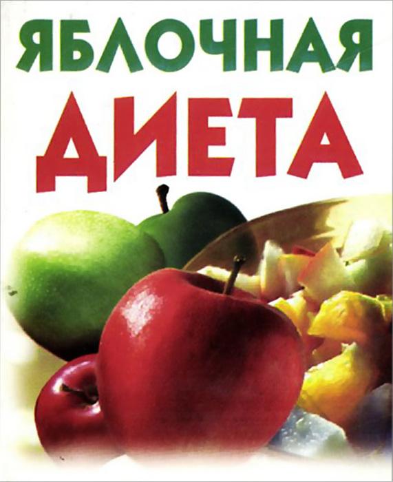 Яблочная диета ( 978-5-17-040948-8 )