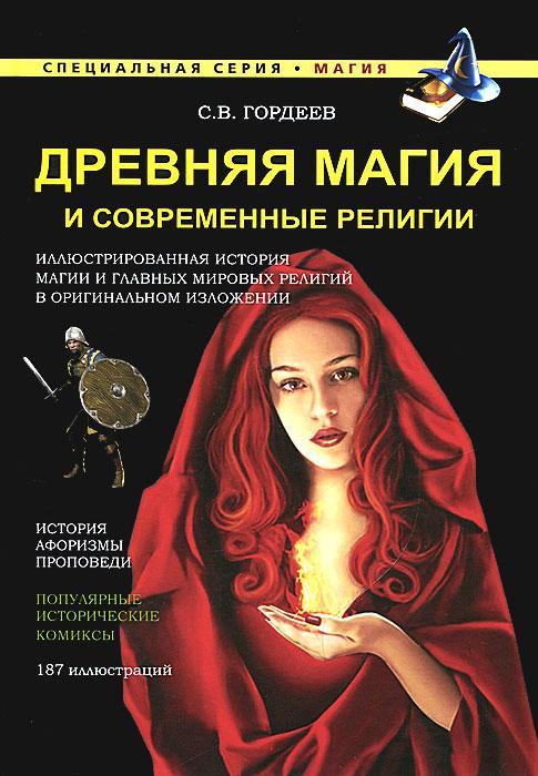 Древняя магия и современные религии