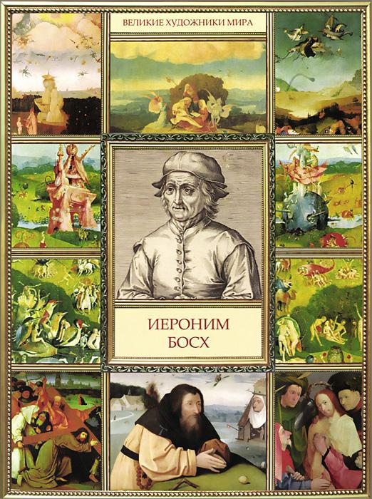 Иероним Босх ( 978-5-386-07838-6 )