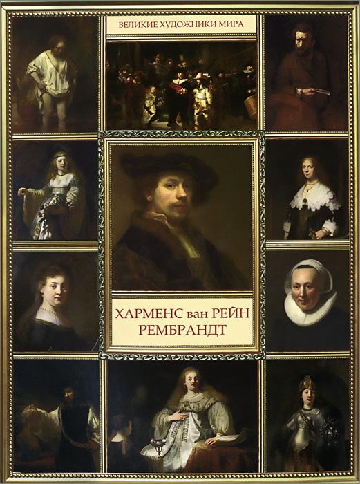 Харменс Ван Рейн Рембрандт ( 978-5-386-07844-7 )