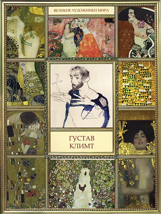 Густав Климт ( 978-5-386-07839-3 )