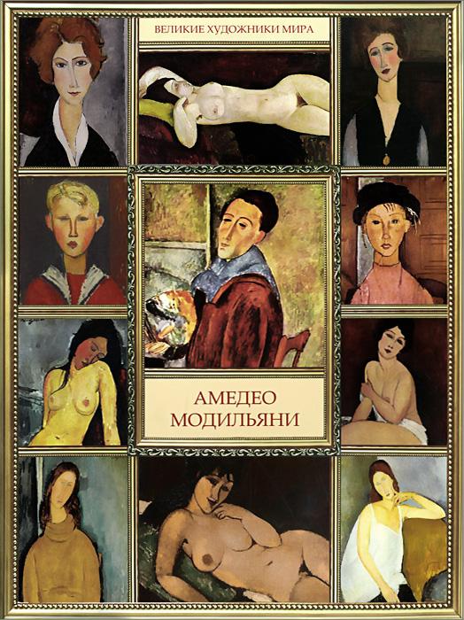 Амедео Модильяни ( 978-5-386-07842-3 )