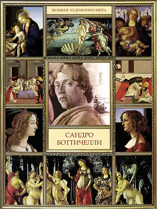 Сандро Боттичелли ( 978-5-386-07831-7 )
