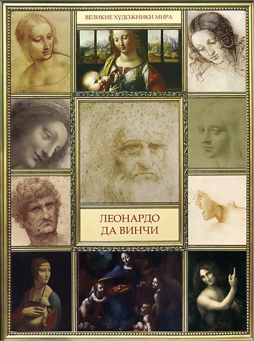 Леонардо да Винчи ( 978-5-386-07836-2 )