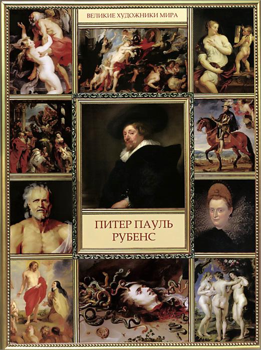 Питер Пауль Рубенс ( 978-5-386-07834-8 )