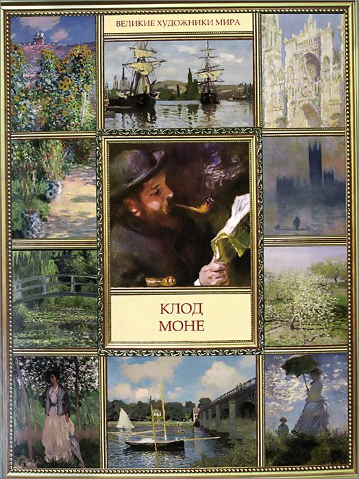 Клод Моне ( 978-5-386-07837-9 )