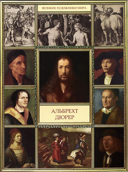 Альбрехт Дюрер ( 978-5-386-07843-0 )