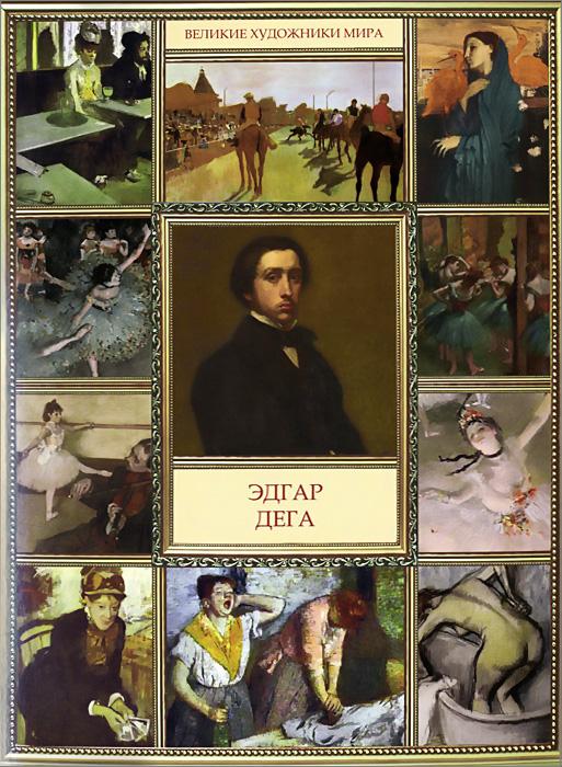 Эдгар Дега ( 978-5-386-07829-4 )