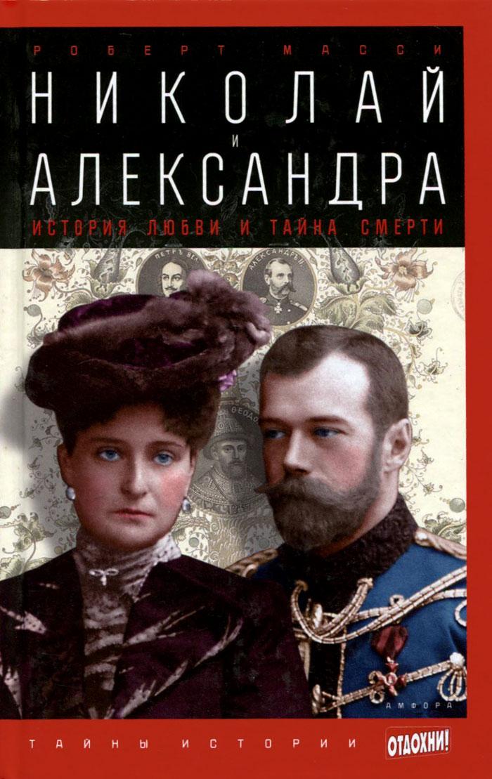 Николай и Александра. История любви и тайна смерти ( 978-5-367-03191-1 )