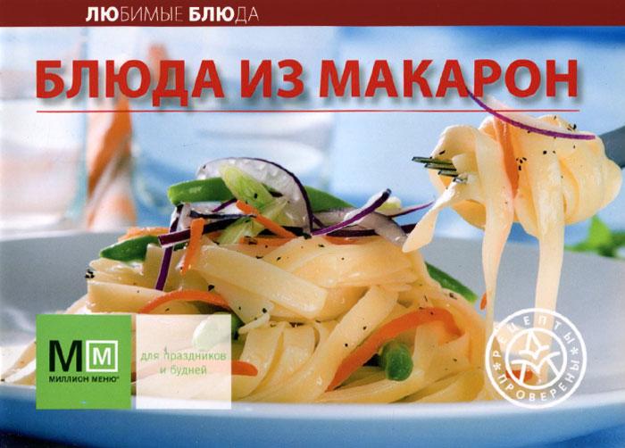 Блюда из макарон ( 978-5-8029-2605-5 )