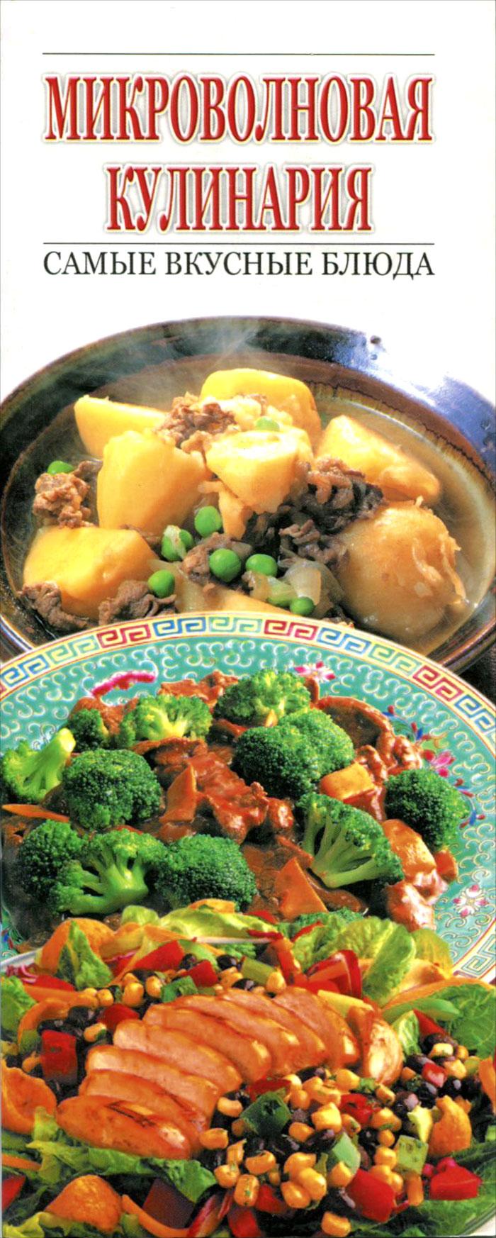 Микроволновая кулинария. Самые вкусные блюда ( 978-5-17-033355-4 )