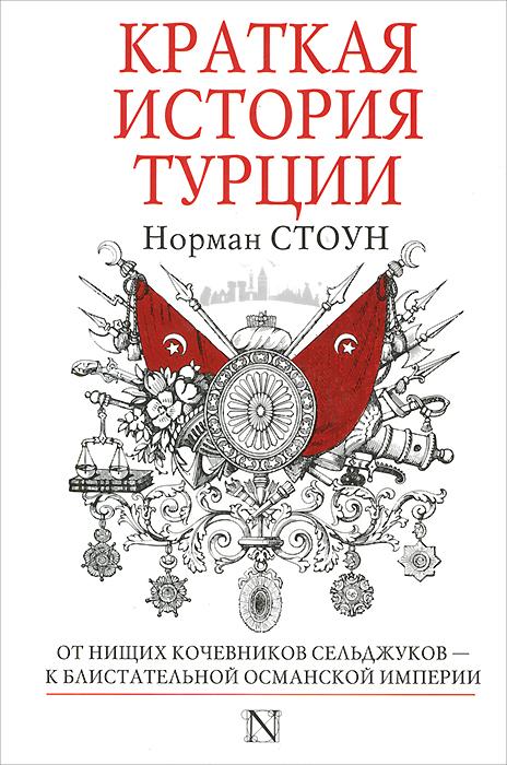 Краткая история Турции ( 978-5-17-084038-0 )