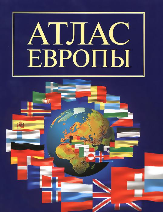 Атлас Европы. Политико-административные и общегеографические карты