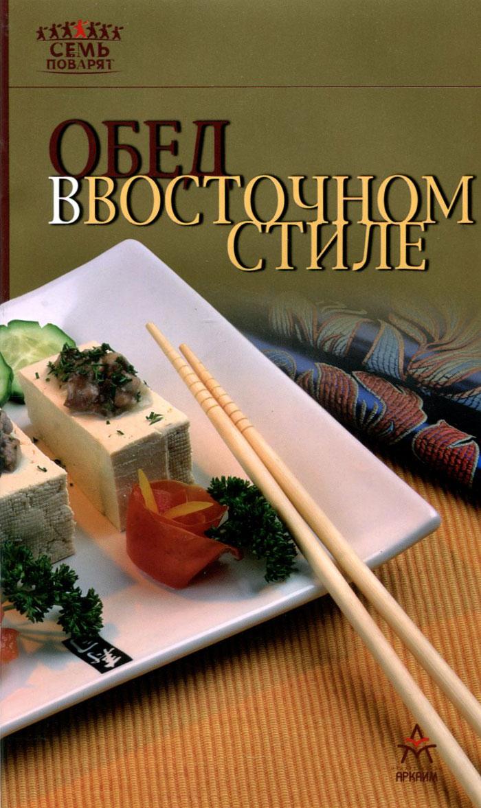 Обед в восточном стиле ( 978-5-271-39955-8, 978-5-8029-1031-3 )