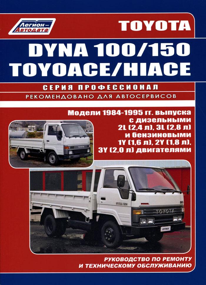 Toyota Dyna 100/150, ToyoAce, HiAce. ������ 1984-1995 ��. ������� � ���������� 2L (2,4 �), 3L (2,8 �) � ����������� 1Y (1,6 �), 2Y (1,8 �), �� (2,0 �) �����������. ����������� �� ������� � ������������ ������������
