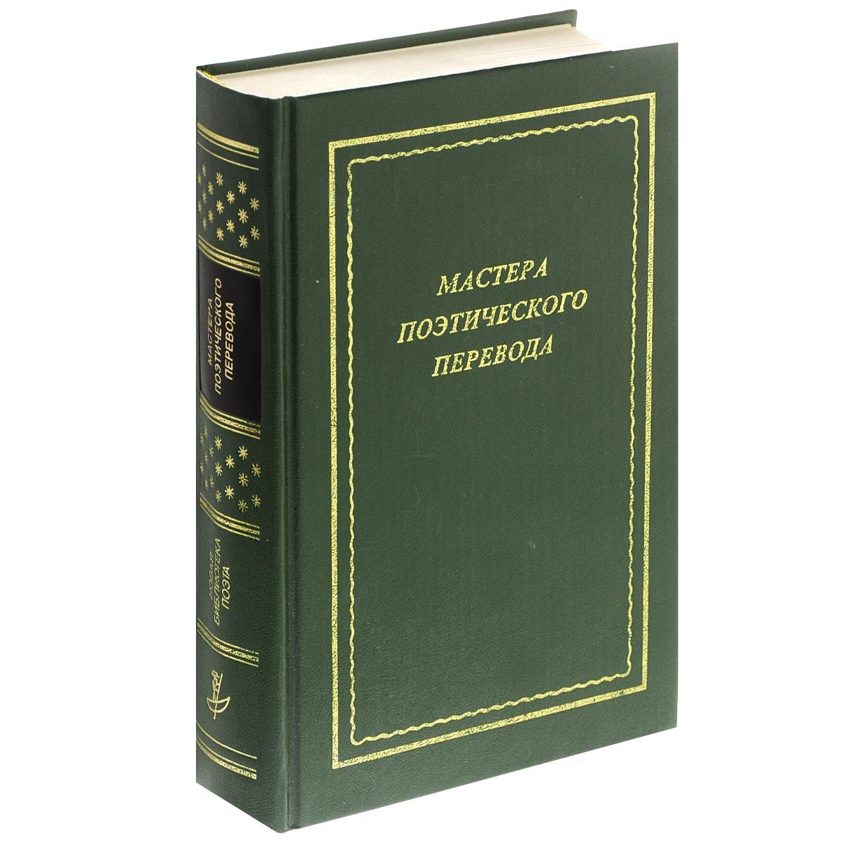 Мастера поэтического перевода. XX век